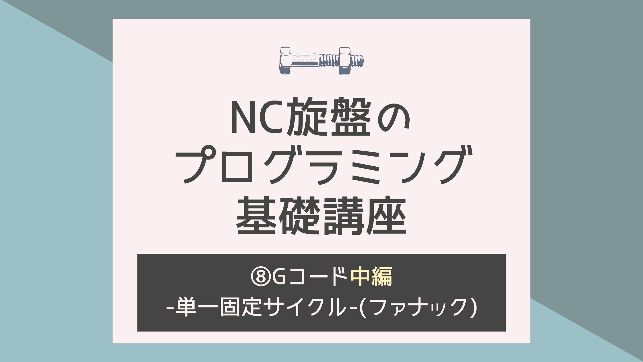 NC旋盤 Gコード 単一固定サイクル ファナック