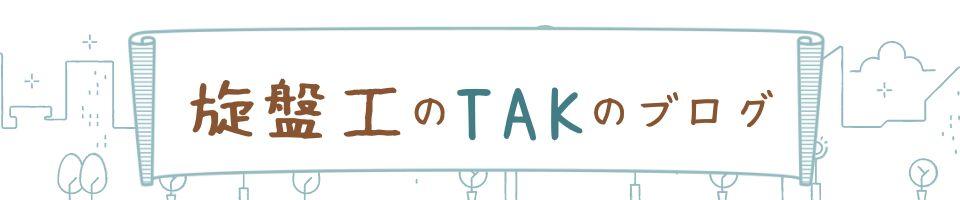 旋盤工のTAKのブログ