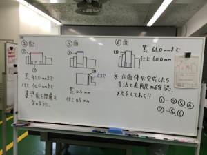 6面体の板書2