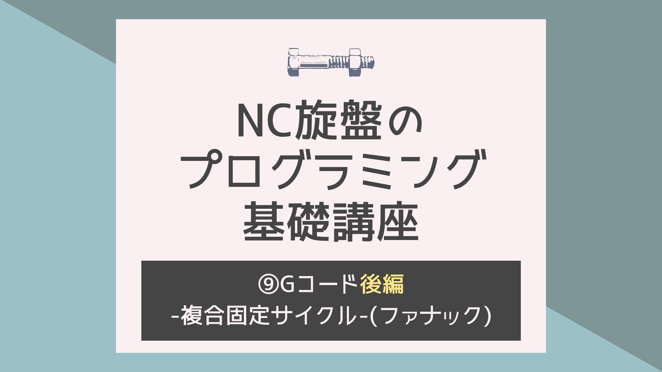 NC旋盤 Gコード 複合固定サイクル