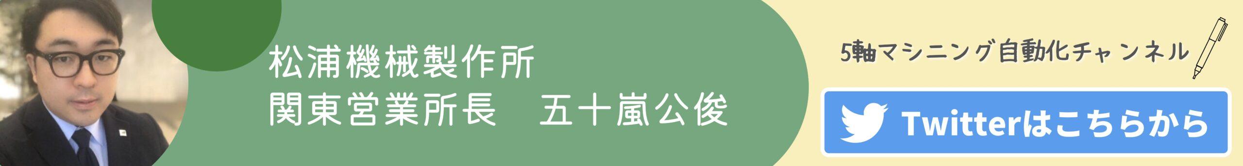五十嵐 twitter