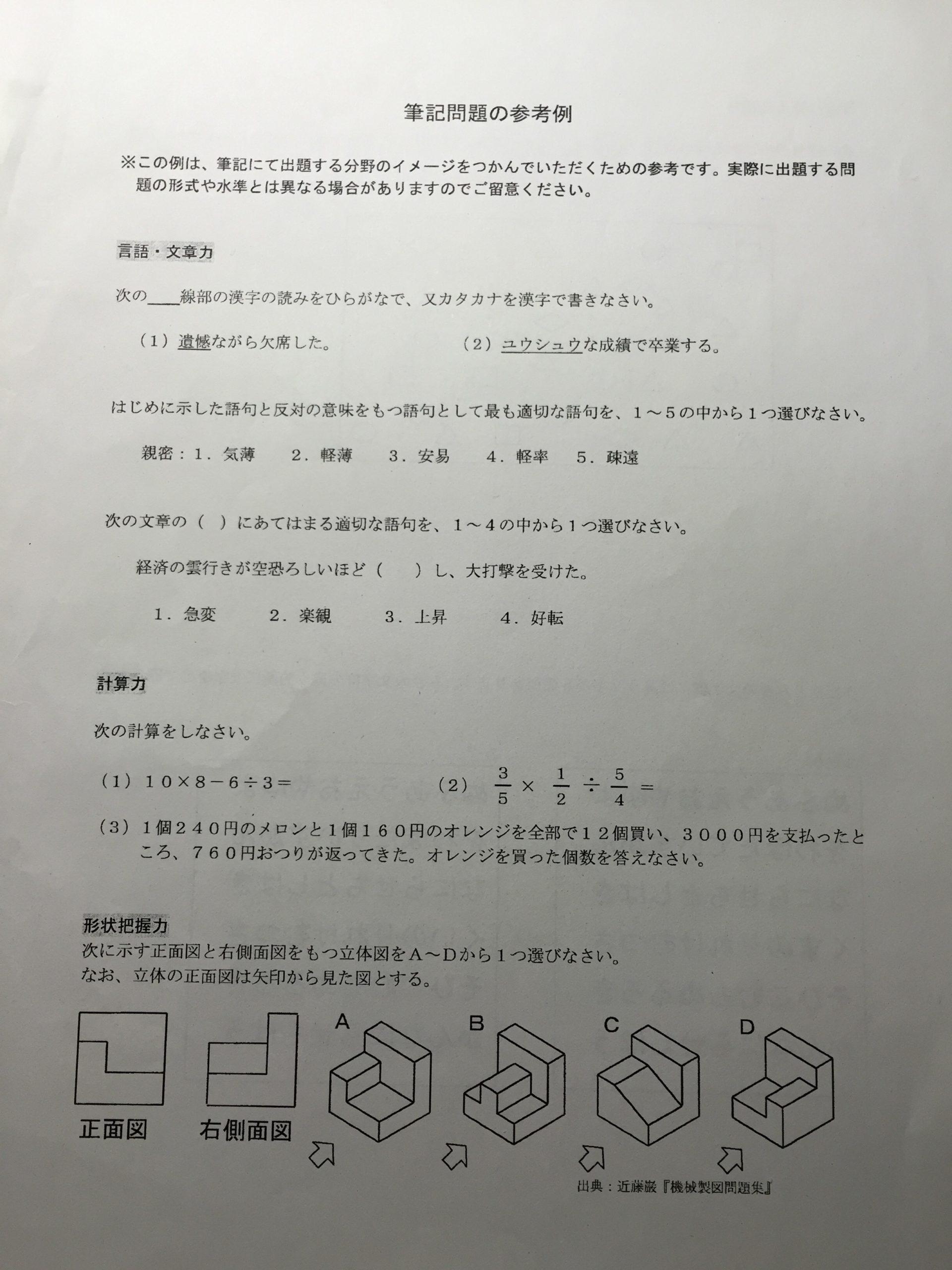 職業訓練筆記問題の参考例1