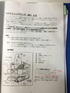 縦型と横型のマシニングセンタ
