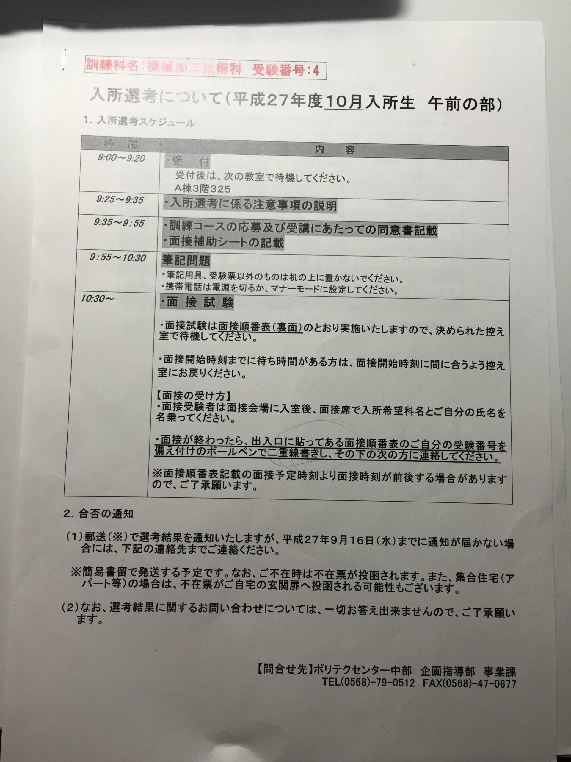 職業訓練入所選考スケジュール