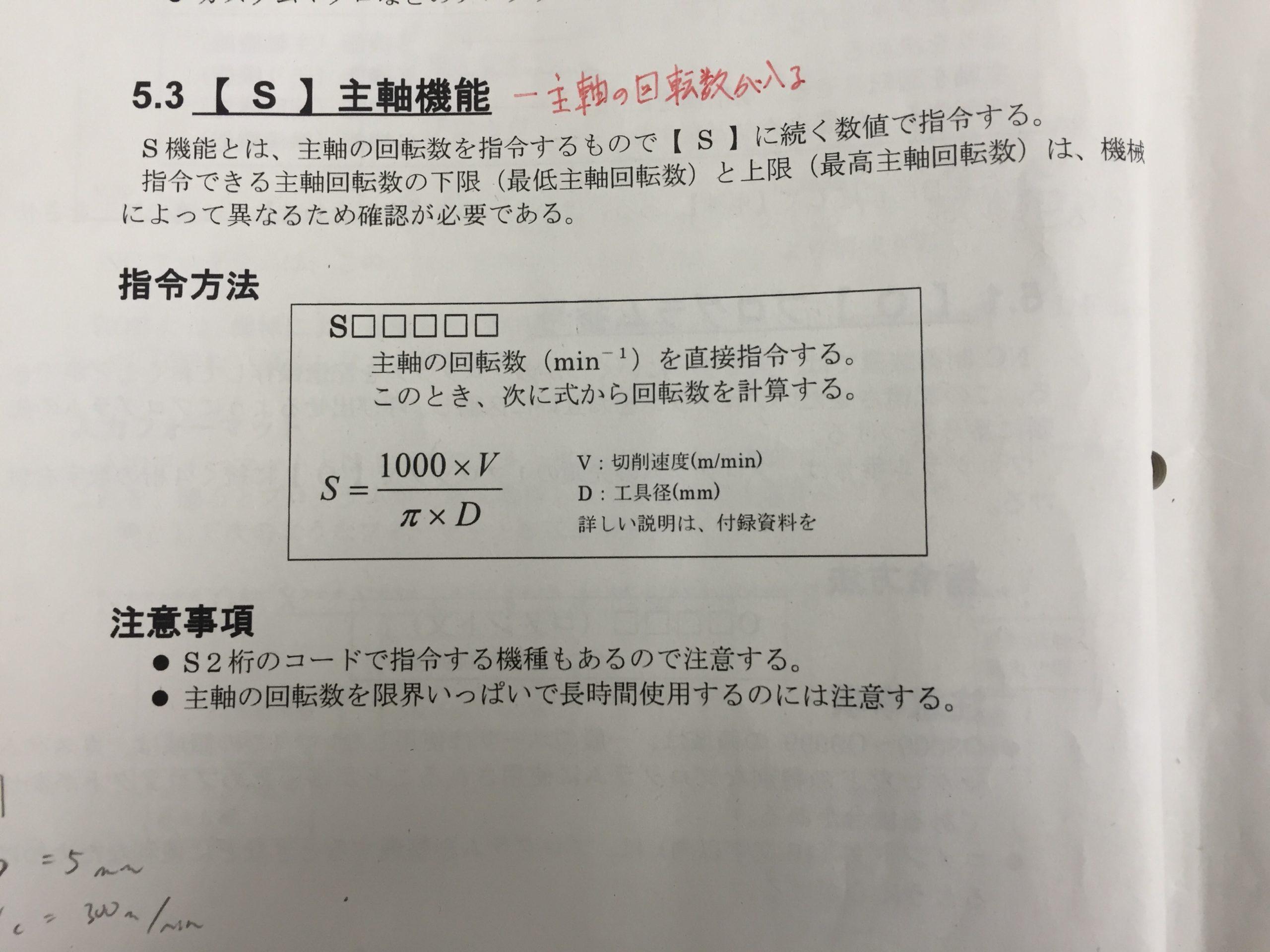 S主軸機能の説明