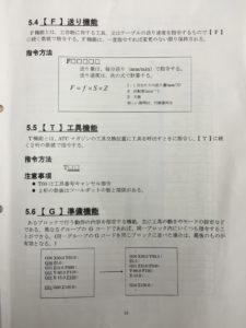 F送り機能T工具機能G準備機能の説明