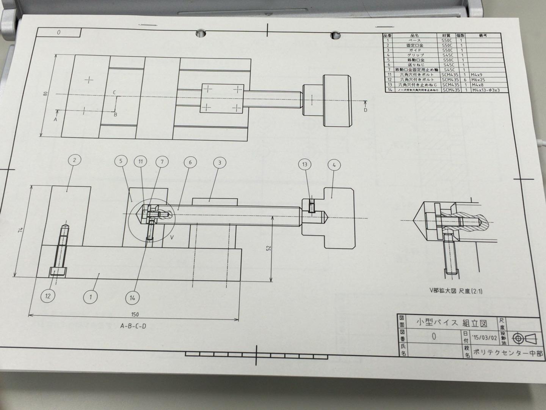 小型バイスの組み立て図
