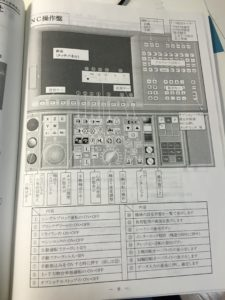 オークマNC操作盤