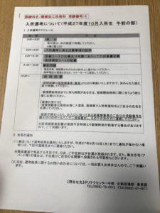 入所選考スケジュール