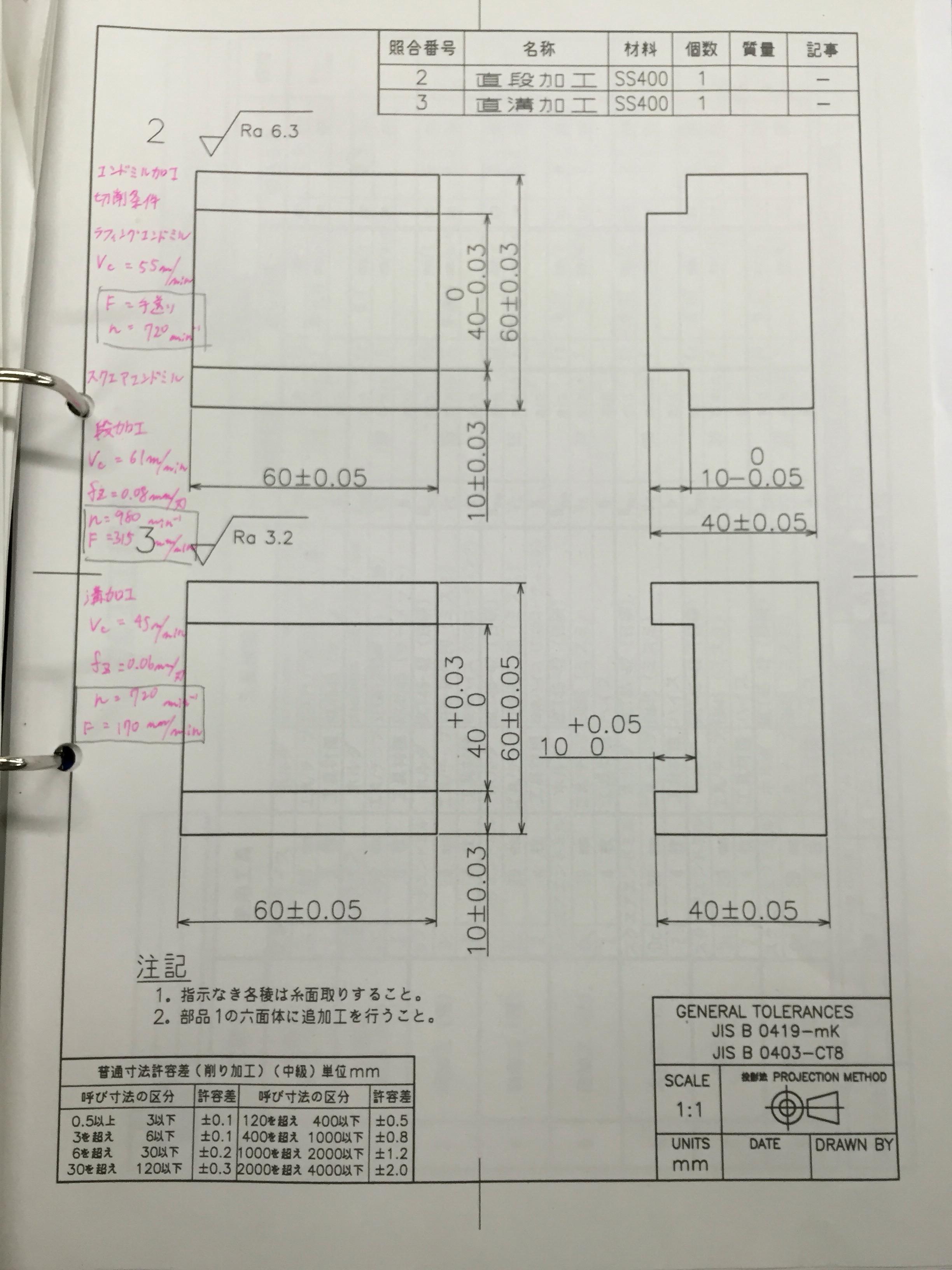 段加工、溝加工の図面