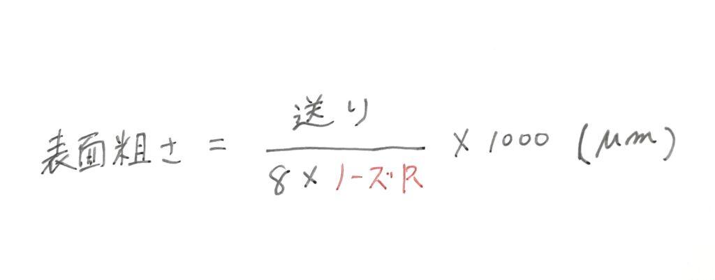 表面粗さ計算式