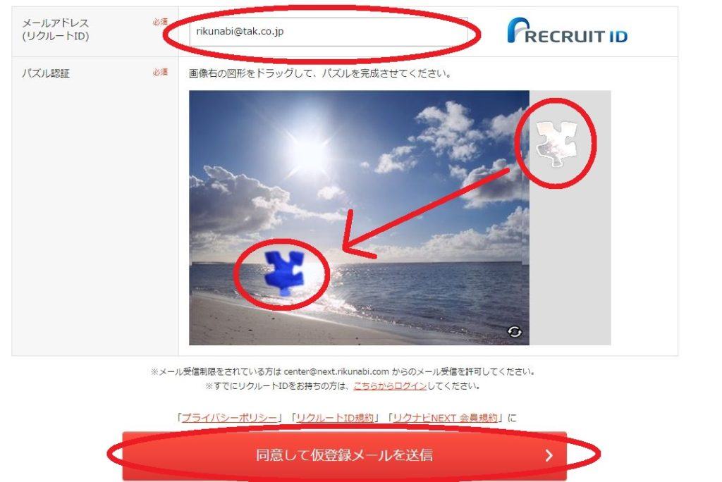 リクナビネクスト仮登録のメアド入力画面